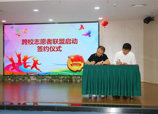 合作增效共担使命 成都龙泉驿团区委同21所高校缔结跨校志愿者联盟